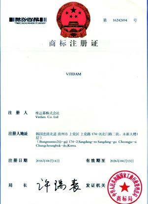 Chinese Trademark Registration Certificate (Vitdam)